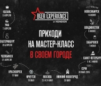Beer Experience by HEINEKEN©